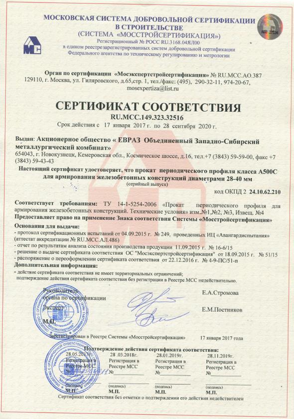 Сертификаты на арматуру   Качества и соответствия